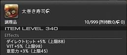 20180204_4_1_太巻き寿司