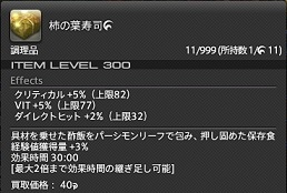 20180204_4_3_柿の葉寿司