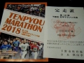 2018天平マラソン