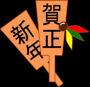 sozai_image_59773_convert_20180104110113.png