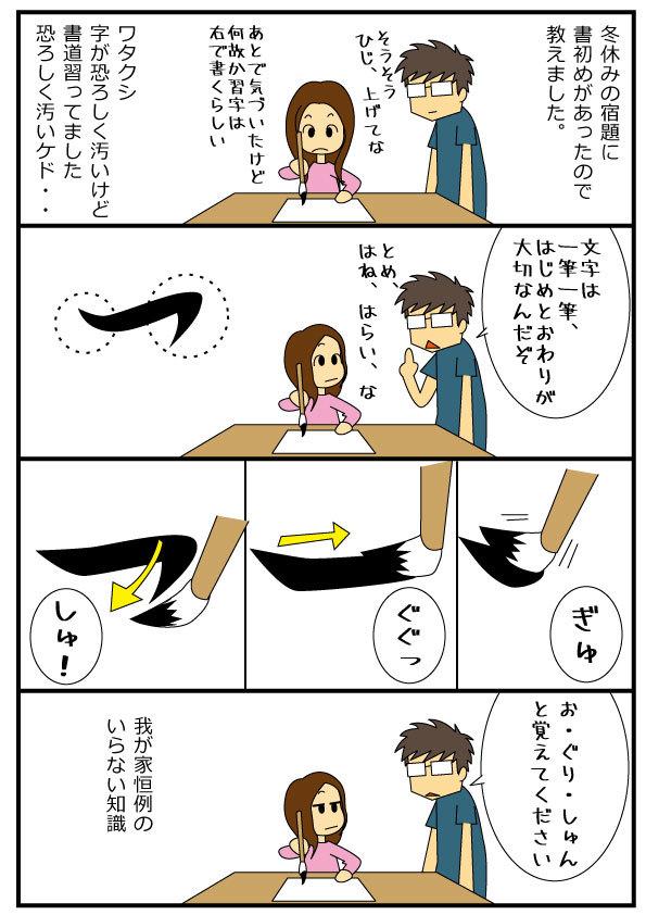 育児日記書初め