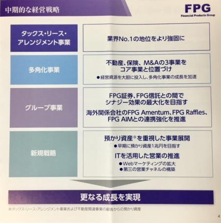 FPG_2017③
