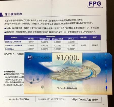 FPG_2017④