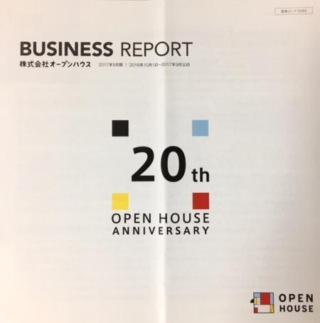 オープンハウス_2017