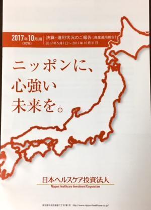 日本ヘルスケア投資法人_2018
