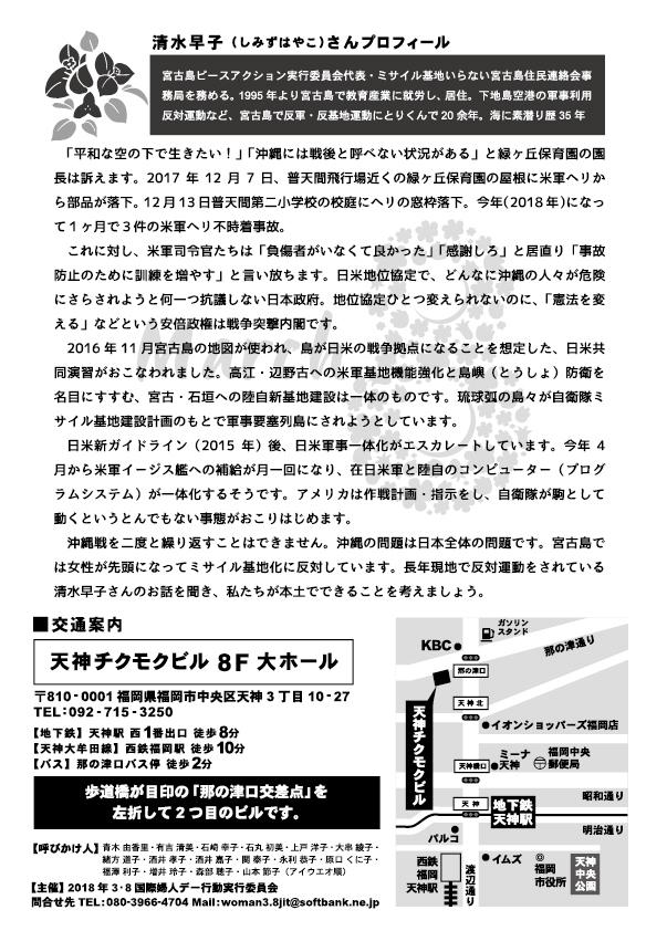 0308chirasi2.jpg