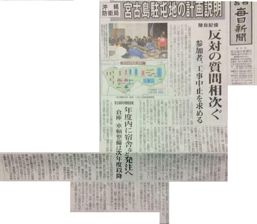 miyakomainichi2017 12051