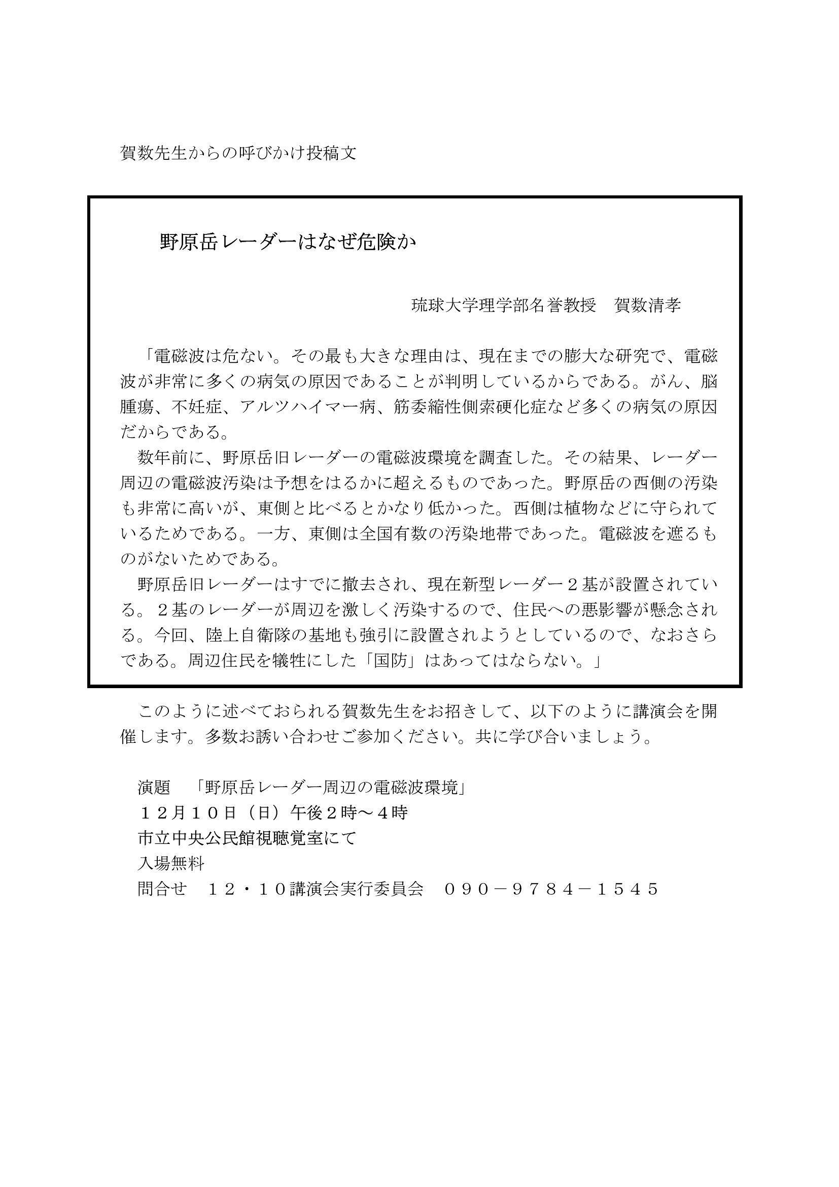 賀数先生からの呼びかけ投稿文