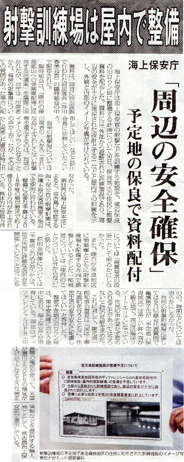 miyakomainichi2017 12132