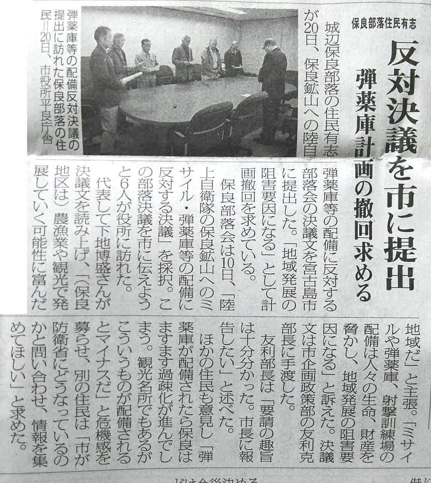 miyakomainichi2017 12211