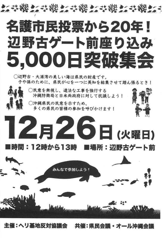 1226辺野古テント5000日集会チラシ