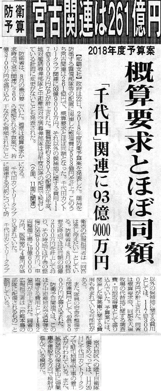 miyakomainichi2017 12232