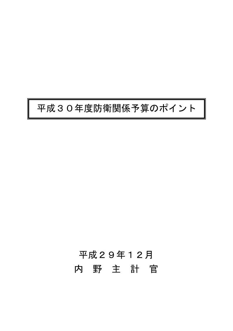 防衛関係予算0001[1]