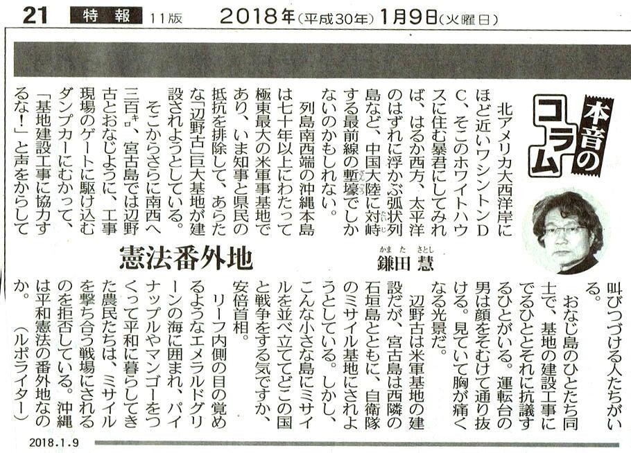 tokyo2018 01092