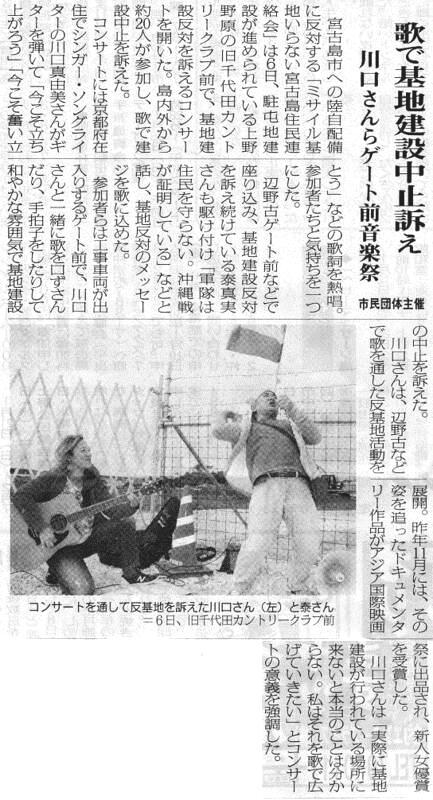 miyakomainichi2018 01081