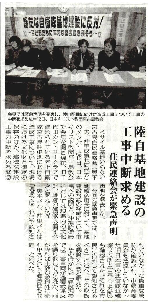 miyakomainichi2018 01142