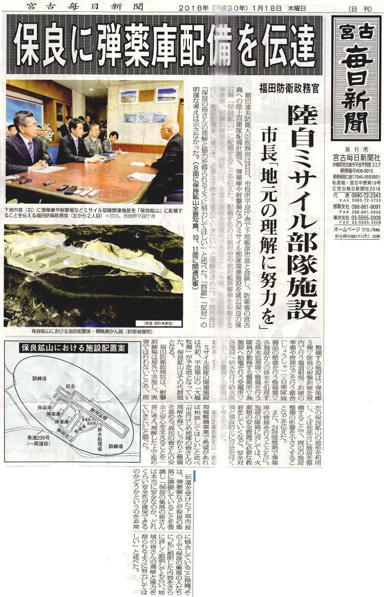 miyakomainichi2018 01181