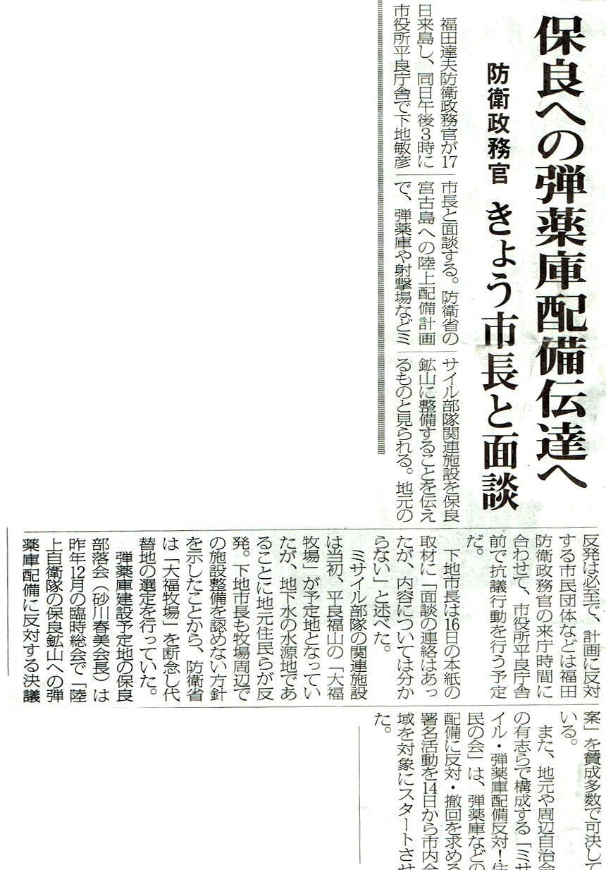 miyakomainichi2018 01171