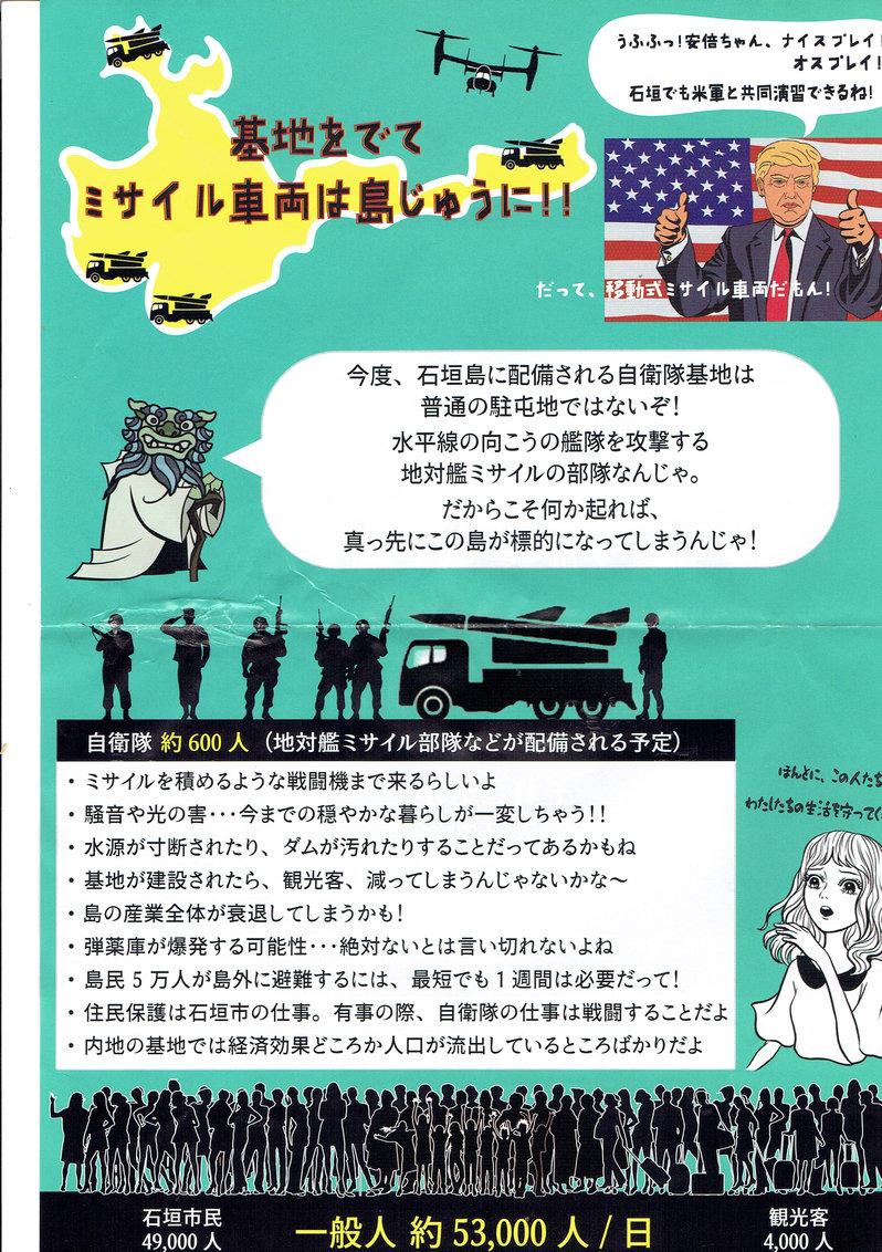 市民連絡会チラシ02[1]