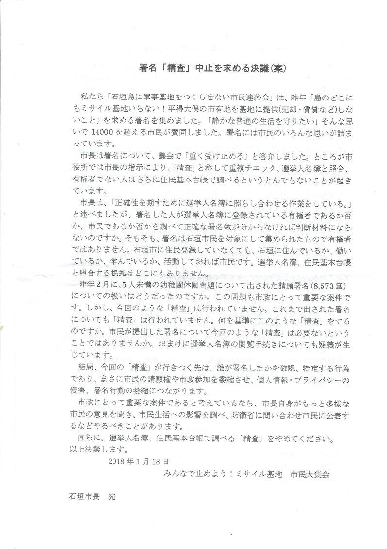 精査中止を求める決議[1]