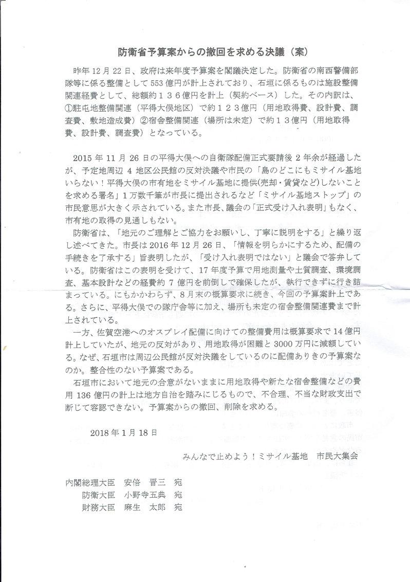 予算からの撤回を求める決議[1]