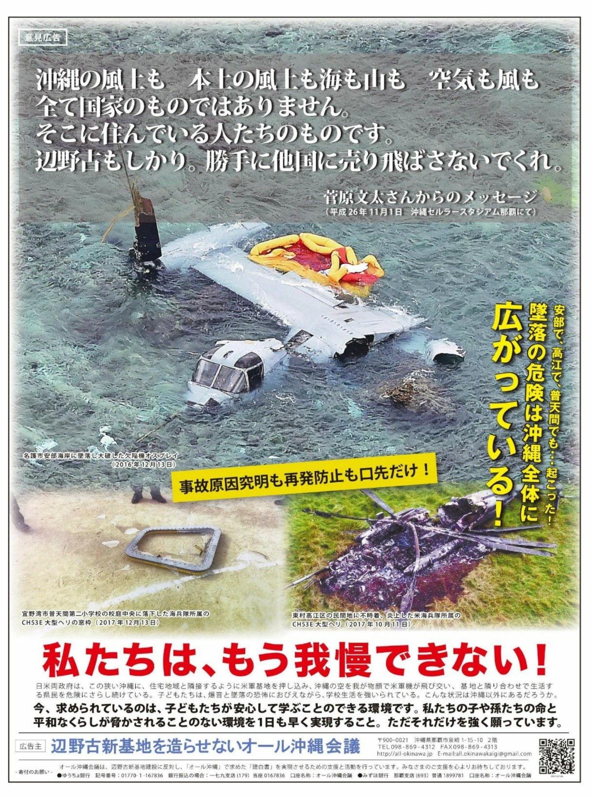 オール沖縄意見広告