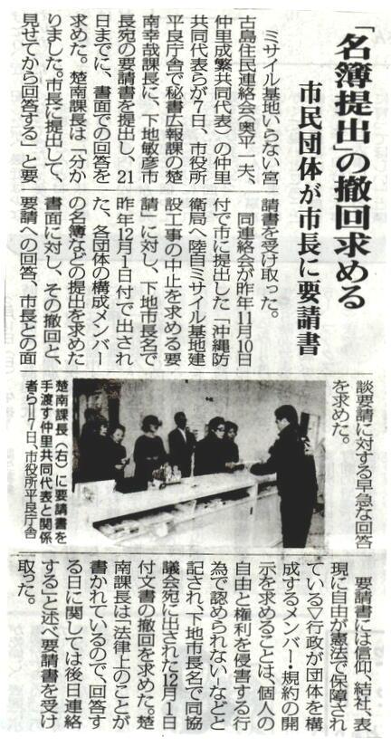 miyakomainichi2018 02082