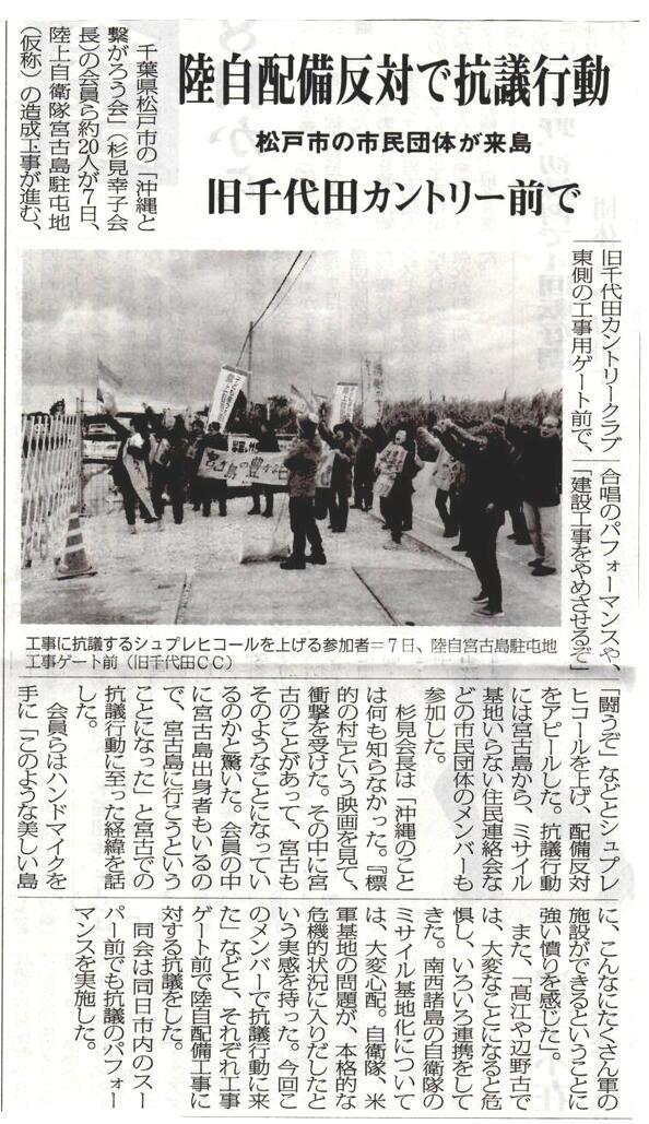 miyakomainichi2018 02081