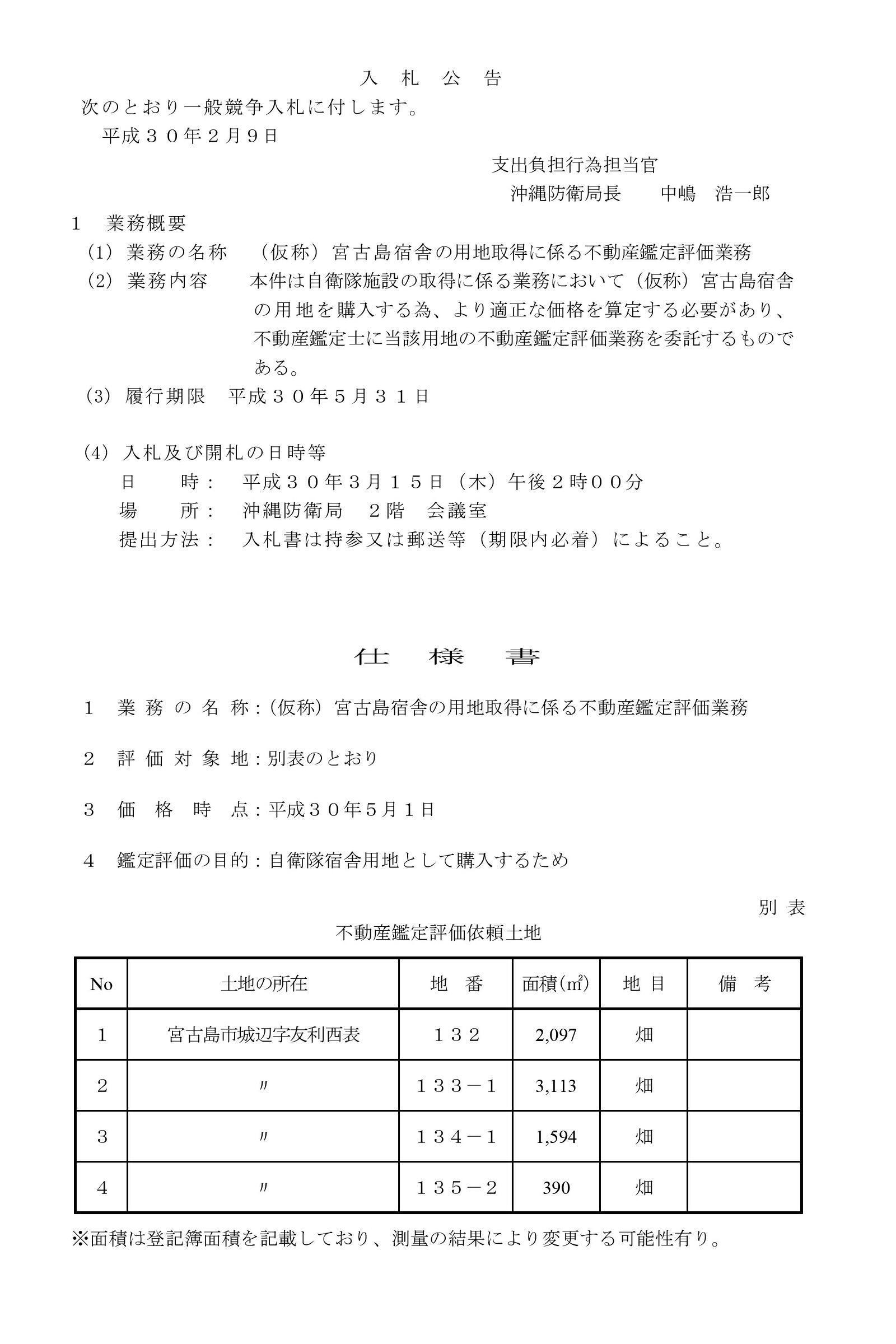 友利不動産鑑定評価入札公告01