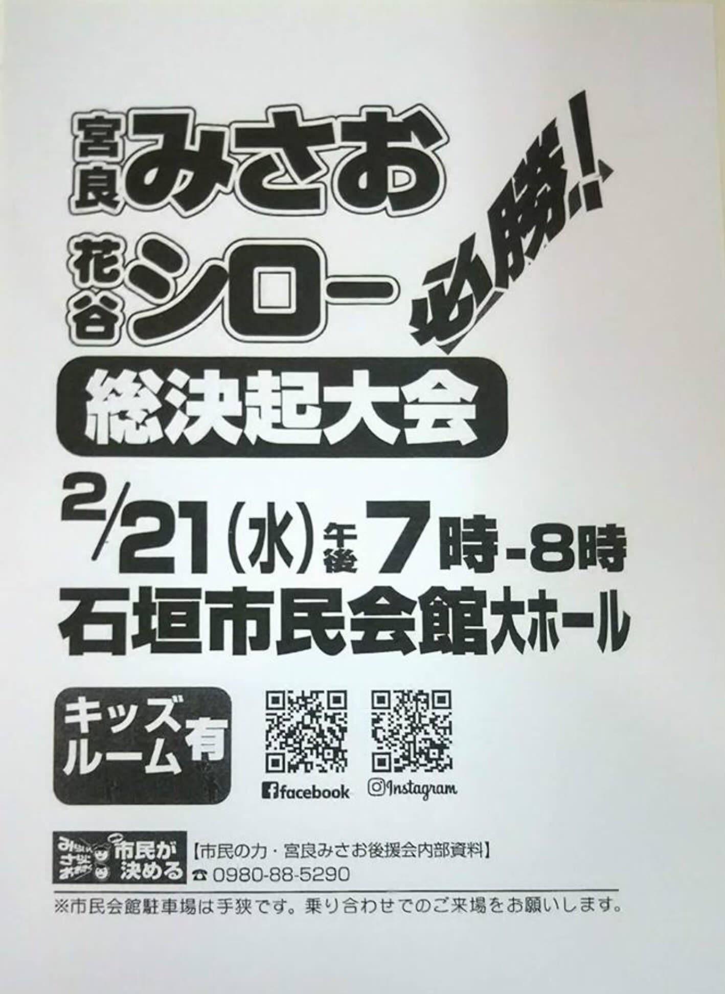 0221総決起大会