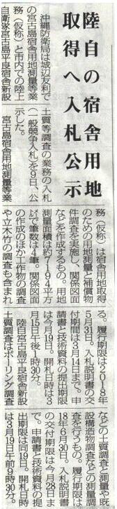 miyakomainichi2018 02152