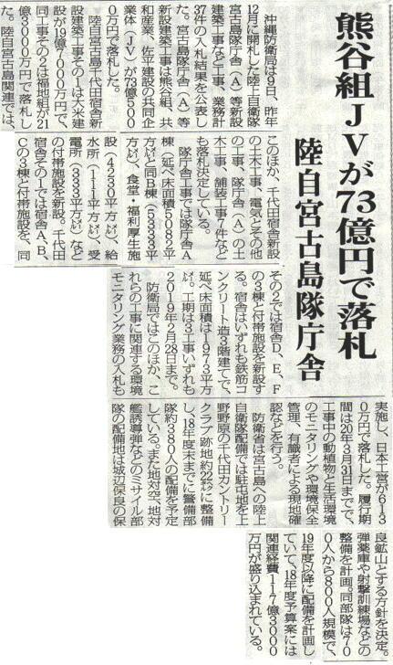 miyakomainichi2018 02151