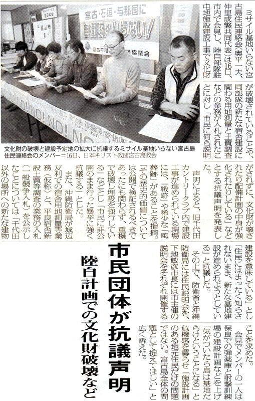 miyakomainichi2018 02181
