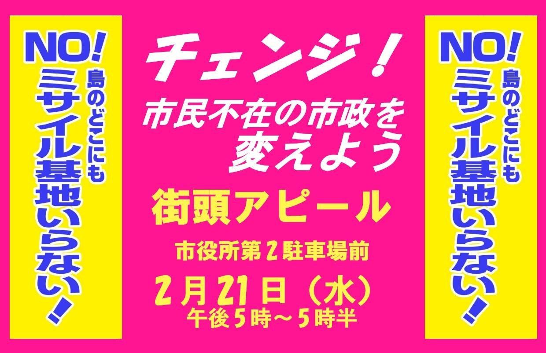 0221石垣街頭宣伝チラシ