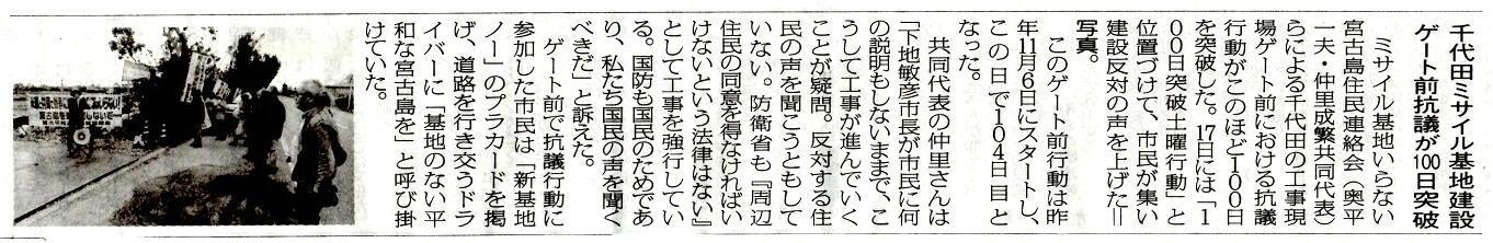 miyakomainichi2018 02185