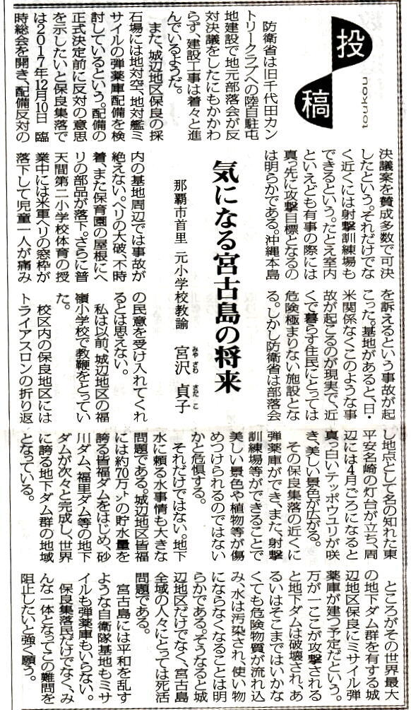 miyakomainichi2018 02225