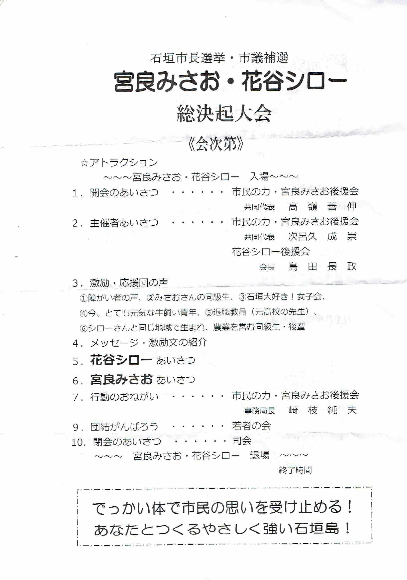 総決起大会プログラム