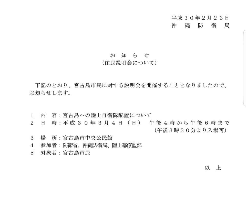 2018 0223 防衛局HP告知