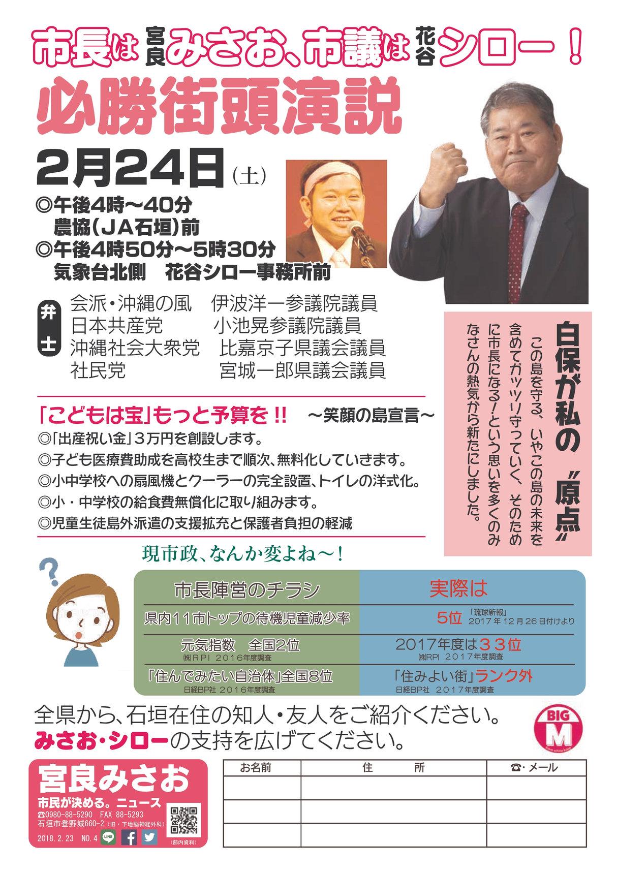 宮良みさおニュース40001[1]