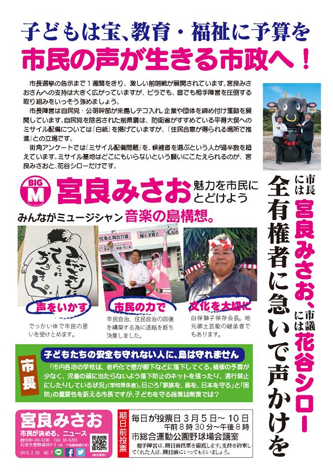 宮良みさおニュース7