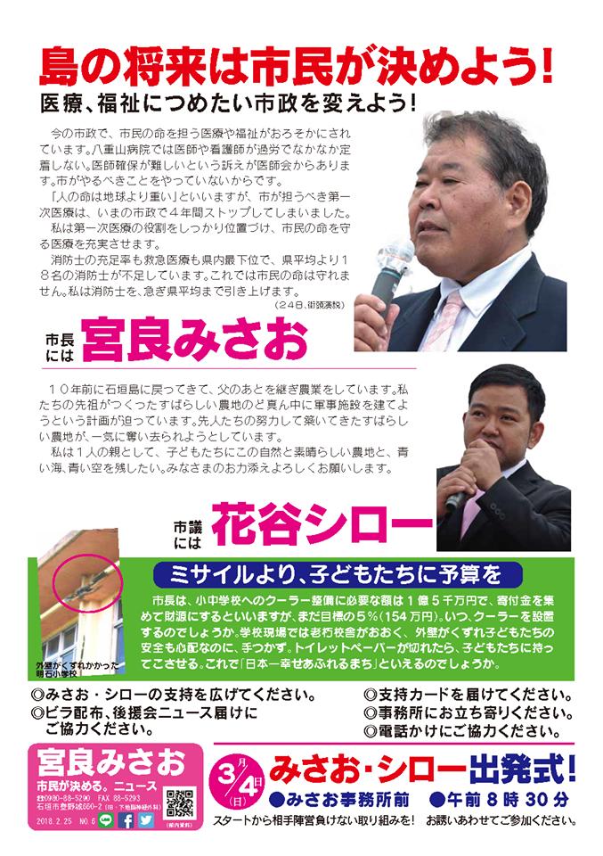 宮良みさおニュース6