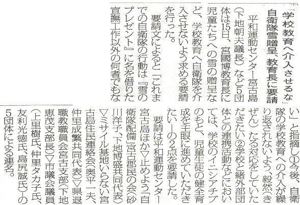 miyakomainichi2018 02161