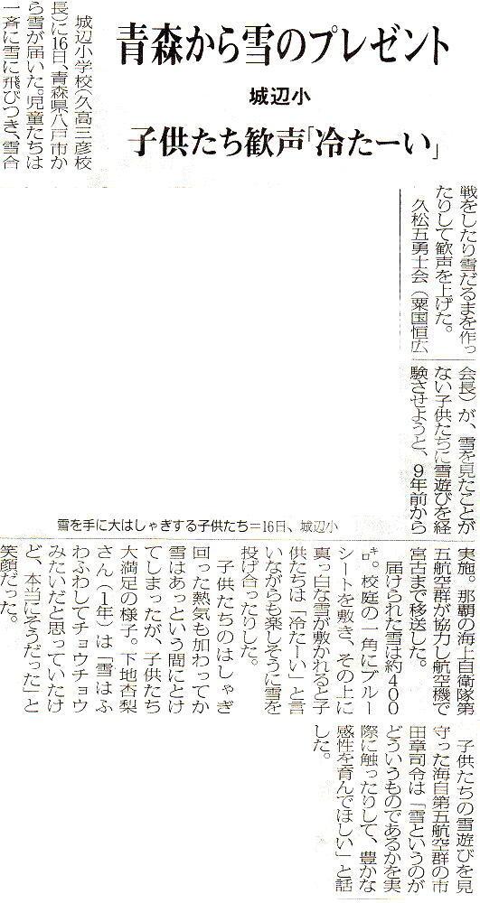 miyakomainichi2018 02171
