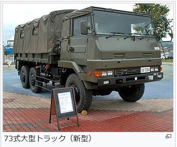 73式大型トラックに積載