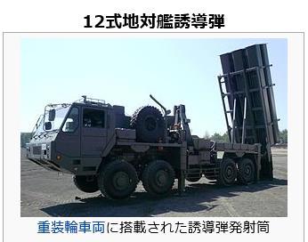 12式地対艦誘導弾