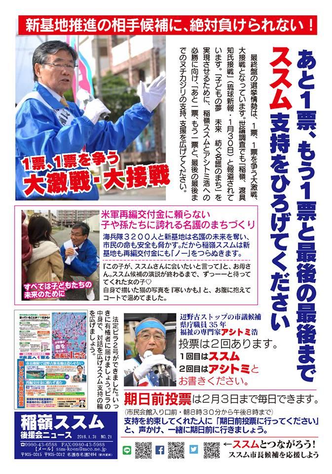 InamaineNews.jpg