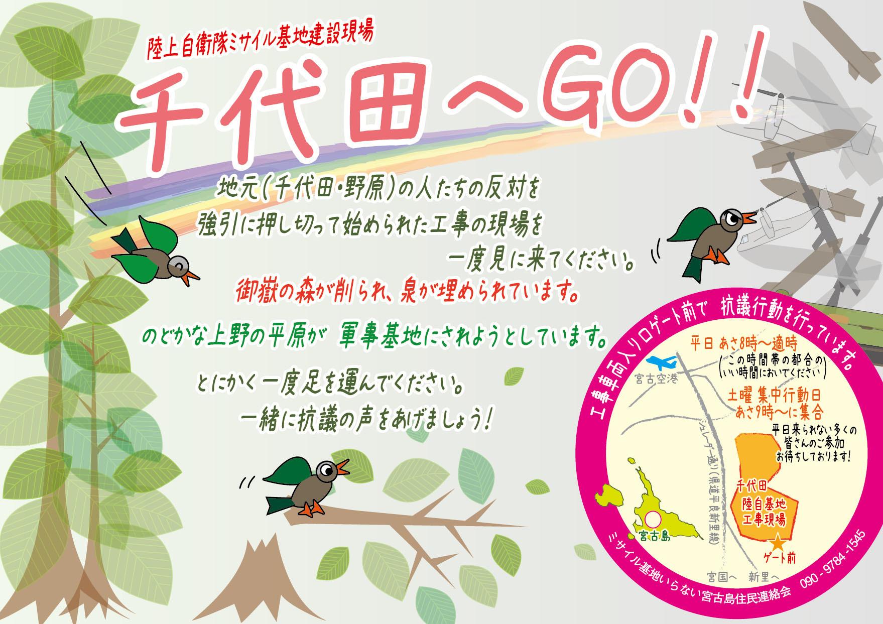 chiyodachireasi01.jpg