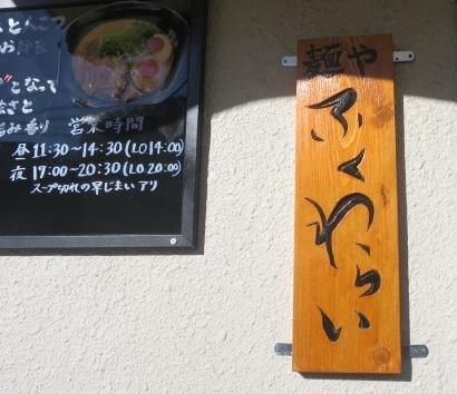 men-fuku4.jpg
