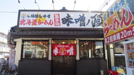 miso-cho1.jpg