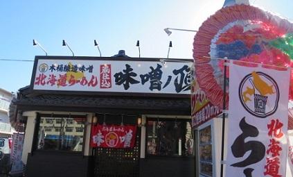 miso-cho2.jpg